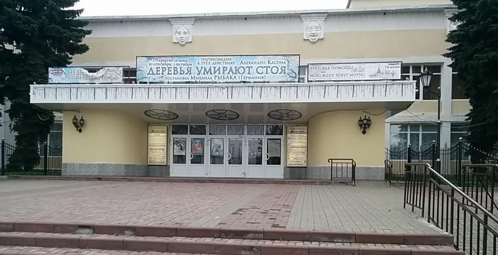 Московский областной театр драмы и комедии г ногинск афиша театр на соколе липецк купить билеты